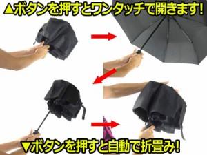 折り畳み傘 自動開閉 ペイズリー柄 ワインレッド