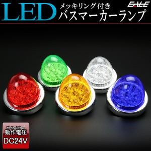 10連 LED バスマーカー ランプ クリスタルリフレクター入り トラック サイドマーカーに