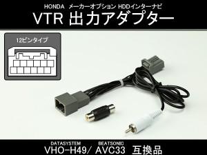 ホンダ HDDインターナビ VTR出力アダプター VHO-H49 AVC33 I-302