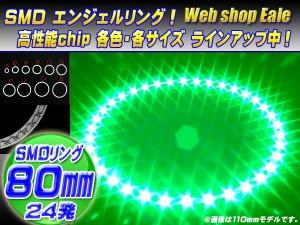 白基板 SMD LED イカリング / イクラリング グリーン/緑 12V 外径 80mm O-54