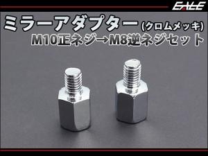 ミラー変換アダプター M10正ネジ→M8逆ネジ クロムメッキ S-290