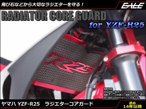YZF-R25 YZF-R3 メッシュ ラジエター コア ガード アルミ&スチール R25ロゴ入り RG10J RH07J S-595