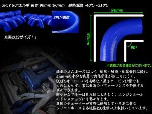 高強度3PLY 90度エルボ 54Φ 内径 54mm 汎用 シリコンホース ブルー SF10