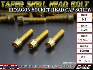M8×80mm テーパーシェルヘッドボルト ステンレス製キャップボルト フレームやハンドルポストなどに ゴールド TB0342
