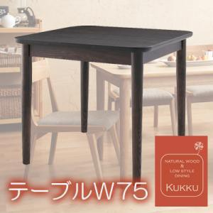 天然木ロースタイルダイニング【Kukku】クック テーブルW75