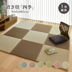 フロア畳 ユニット畳 畳 DIY 和室 ふちなし畳(置き畳 四季 小さめ65角 全色 1枚販売)代金引換不可・メーカー直送品