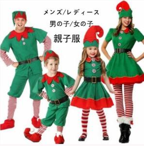 サンタ コスプレ 子供用 キッズ コスチューム 仮装 親子服 ハロウィン cosplay 家族お揃い 子供 クリスマス コスプレ衣装 サンタコスチ