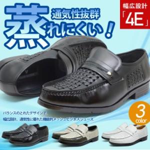 ビジネスシューズ 通気性 幅広 4E 履きやすい 歩きやすい メンズ 紳士靴 PU革 メッシュ 疲れにくい  蒸れにくい 送料無料