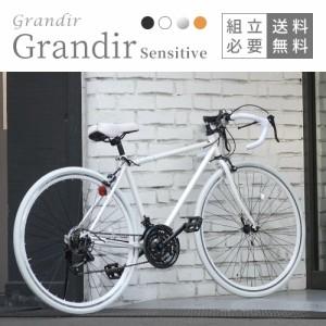 【キャッシュレスでP5%還元】 ロードバイク 自転車 700c 21段変速 Grandir Sensitive 【フレームサイズ:520mm(男性向け) / 470mm(女性向