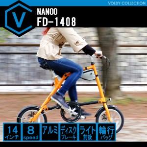 NANOO 折りたたみ自転車 FD-1408 14インチ ミニベロ 8段変速ギア 56T 軽量 アルミ 前後ディスクブレーキ フレームバッグ【送料無料】