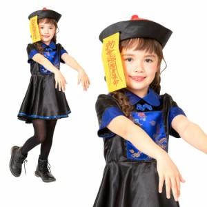 コスプレ ハロウィン 衣装 子供 キッズ 女の子 HW キョンシーガール キッズ 100cm/120cm/140cm 霊幻道士 幽幻道士 中国 ゾンビ