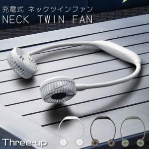 ネックファン 充電式 ネックツインファン ホワイトHD-T2009WH/ブラックHD-T2009BK/カーキHD-T2009KR 冷風扇