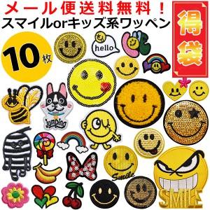 スマイル キッズ系 ワッペン 得袋 10枚セット ニコちゃん Smile 可愛い アップリケ アイロン接着 手芸 デコ 福袋メール便送料無料 Au Wowmaワウマ