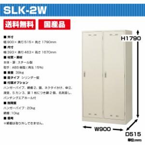 生興 セイコー SLKロッカー SLK-2W (44416) 重量39kgロッカー シリンダー錠|貴重品入れ 2人用 かぎ付 鍵 キー おしゃれ 事務用品 トップ