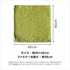 背あてクッションカバー プチモコ 45×45cm 綿(コットン)100%の生地