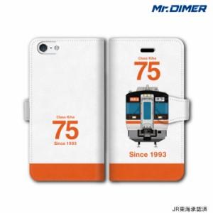[◆]JR東海 キハ75系400番台スマホケース iPhone7ケース iPhone6s iPhone6 手帳型ケースタイプ:ts1059nb-umc02 鉄道 電車 鉄道