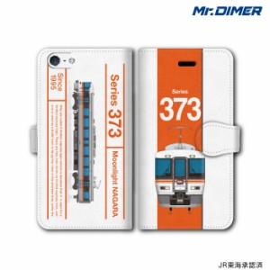 [◆]JR東海373系 夜行快速 ムーンライトながら 手帳型ケースタイプ:ts1157nd-umc02 ミスターダイマー Mr.DIMER