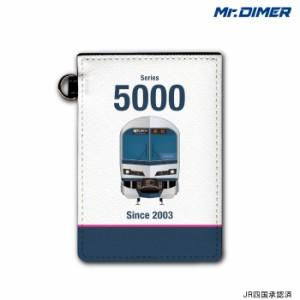 [◆]JR四国 5000系 MARINELINERICカード・定期入れパスケース: ts1035pb-ups01 鉄道 電車 鉄道ファン グッズ パスケースミスタ