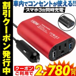[クーポン利用で2,780円!]インバーター シガーソケット コンセント 12V QC 3.0 USB カーインバーター 150W 正弦波インバーター 2ポート