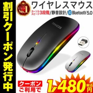 [クーポン利用で1,480円!] ワイヤレス マウス ワイヤレス マウス bluetooth ワイヤレス マウス 充電式 ワイヤレス マウス 静音 ワイヤレ