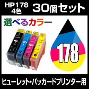 ヒューレット・パッカード HP178XL(4色) 30個セット(選べるカラー)(増量タイプ) 互換イン