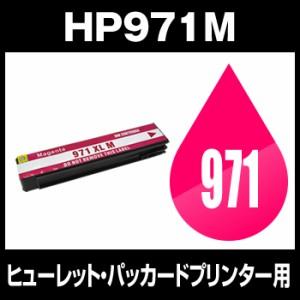 ヒューレット・パッカード HP971XL M マゼンタ 互換インクカートリッジ   あす楽対応