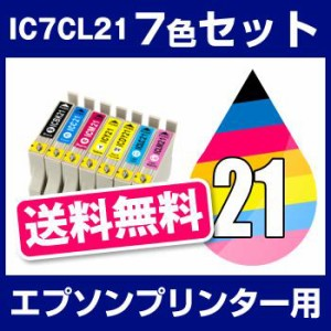 エプソンプリンター用 IC7CL21 7色セット(ダークイエロー入) 互換インクカートリッジ  ICチップ有(残量表示機能付) IC21-7CL-SET