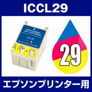 エプソンプリンター用 ICCL29 3色セット 互換インクカートリッジ  ICチップ有(残量表示機能