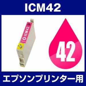 エプソンプリンター用 ICM42 マゼンタ  互換インクカートリッジ  ICチップ有(残量表示機能付