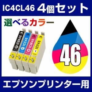 エプソンプリンター用 IC4CL46 4個セット(選べるカラー) 互換インクカートリッジ  ICチップ