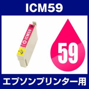 エプソンプリンター用 ICM59 マゼンタ  互換インクカートリッジ  ICチップ有(残量表示機能付