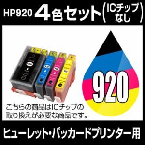 ヒューレット・パッカード HP920XL 4色セット 互換インクカートリッジ  ICチップなし(ICチッ