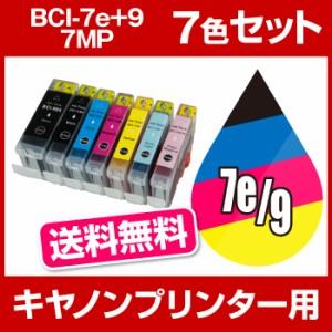 送料無料 インクカートリッジ キャノン  BCI-7E+9 BCI-7E-9  インク キヤノン ink インクカート