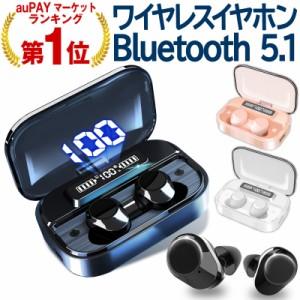 ワイヤレスイヤホン bluetooth イヤホン 完全 ブルートゥース イヤホン Bluetooth5.1 自動ペアリング IPX7防水 両耳 片耳 ヘッドホン 通