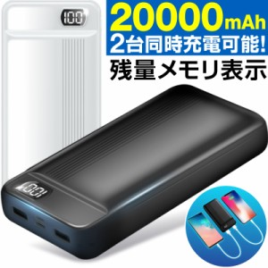 モバイルバッテリー 大容量 軽量 type-c iphone android 20000mah モバイル充電器 スマホモバイル充電器 充電器 モバイル 充電器 typec a