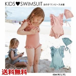 キッズ 水着 ワンピース スイムウェア ガールズ ジュニア 女児 UVカット 紫外線対策 袖フリル スイムキャップ付き 韓国風 かわいい おし