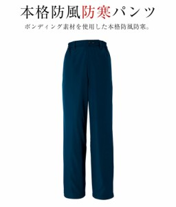 防寒パンツ メンズ 作業服 防寒 AZ 8562 ボンディング素材 AITOZ