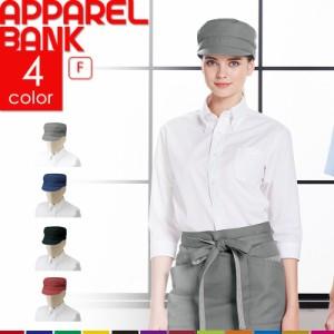 242d9bf30c5d9 帽子 キャップ arbe 男女兼用 飲食 ユニフォーム 制服 アルベ as-8328