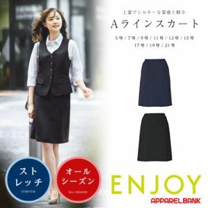 Aラインスカート 事務服 オフィススカート 制服 ENJOY EAS646 Air swing Suits 1Story Aラインスカート