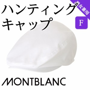 帽子 調理服 厨房服 住商モンブラン ハンティングキャップ 男女兼用 白 9-897