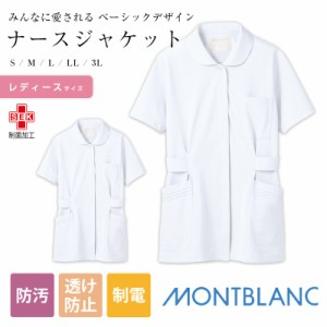 ナースウェア 白衣 看護 診察 住商モンブラン MONT BLANC ナースジャケット 半袖 白 73-1462