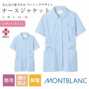ナースウェア 白衣 看護 診察 住商モンブラン MONT BLANC ナースジャケット 半袖 サックス 73-1466