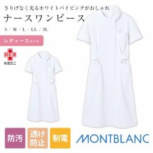 ナースウェア 白衣 看護 診察 住商モンブラン MONT BLANC ナースワンピース 半袖 白 73-1472