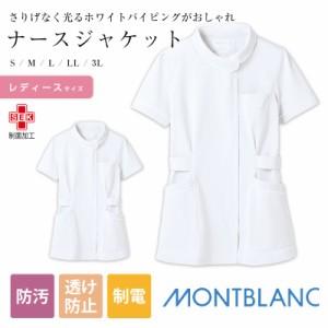 ナースウェア 白衣 看護 診察 住商モンブラン MONT BLANC ナースジャケット 半袖 白 73-1482