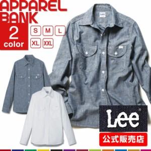 シャツ メンズ 長袖 Lee シャンブレー 白シャツ カジュアルシャツ