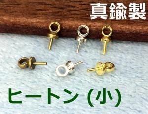 真鍮製◆ 金具 ヒートン C 小 50個入り キャップ径2.8mm 全長6.5mm キャップ付き形 チャーム変身