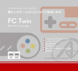 【訳あり】【送料無料】【中古】FC ファミコン FC・SFC互換機『FC Twin』 互換機 ファミコンツイン 本体(箱説付き)