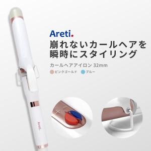 Areti アレティ 東京発メーカー 最大3年保証 32mmマイナスイオン カールアイロンコテ カール 高密度セラミックコーティング i85B/GD |ア