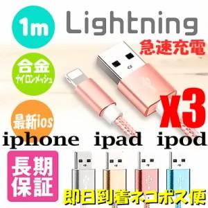 3本セット iphoneケーブル ライトニング 1m 充電ケーブル 合金メッシュ 急速 充電器 iphonex iphone8 8Plus iphone7 長期保証