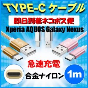 type-c 1m タイプc 充電ケーブル USB 充電器 Xperia X/X compact/XZ/XZs AQUOS Galaxy Nexus6P/5X 高速 急速 長期保証